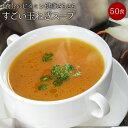 【メール便 送料無料】健康さらさら・すごい玉ねぎスープ50包 ケルセチン 水溶性食物繊維 90種類発酵エキス 1食分…
