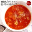 【メール便 送料無料】大豆のお肉たっぷり&90種の植物発酵酵素エキス入り!満腹美人ダイエット食べるトマトスープ15食…