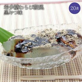 あす楽対応【送料無料】ゼロカロリー 希少糖わらび餅風 黒みつ味 115g×20袋