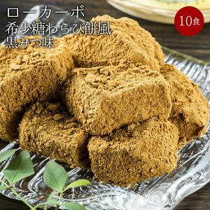 【送料無料】ローカーボ 希少糖わらび餅風 コラーゲン黒豆きな粉付 黒みつ味 120g×10袋