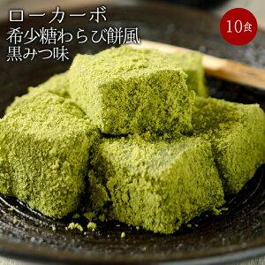 【送料無料】ローカーボ 希少糖わらび餅風 コラーゲン抹茶粉付 黒みつ味 120g×10袋