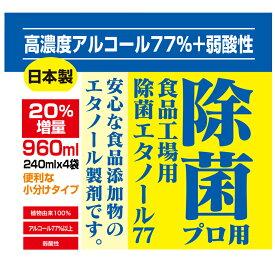 【即納】高濃度77% 960ml(240mlx4)日本製 アルコール 消毒 除菌 消毒液 プロ用エタノール77 弱酸性タイプ 植物由来100 アルコール除菌 エタノール 食品添加物 消毒用アルコール スプレー 手指消毒【5営業日以内出荷】