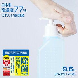 通販 アルコール 77