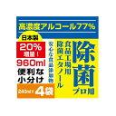【即納】高濃度77% 960ml(240mlx4)日本製 アルコール消毒液 除菌エタノール77 アルコール除菌 エタノール アルコール…