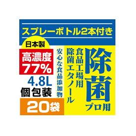 【ボトル付き】高濃度77% 4.8L(240mlx20)日本製 アルコール消毒液 業務用 消毒用エタノール 除菌エタノール77 アルコール除菌 エタノール 消毒用エタノール 手指消毒 除菌アルコール アルコール コロナ対策