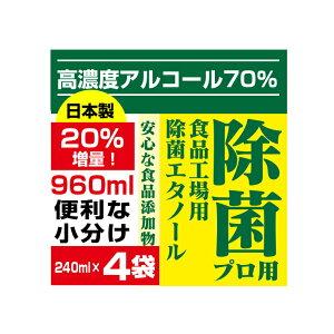 【メール便送料無料】除菌用エタノール75(詰め替え用180mlx5袋)