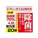 【あす楽】高濃度70% 4.8L(240mlx20) 消毒用エタノール アルコール消毒液 業務用 除菌プロ用エタノール70消毒液 弱酸…