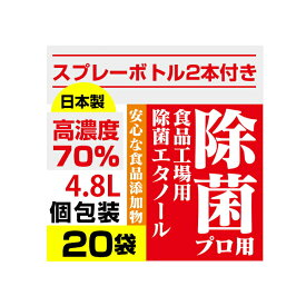 【ボトル付き】高濃度70% 4.8L(240mlx20) アルコール消毒液 業務用 除菌プロ用エタノール70消毒液 弱酸性タイプ アルコール エタノール アルコール除菌/日本製/消毒用エタノール/食品添加物