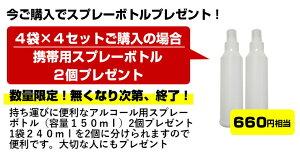 【送料無料】数量限定!除菌プロ用エタノール65弱酸性タイプ植物由来100%アルコール65度800ml(200mlx4)※ご家族様1セットでお願いします。