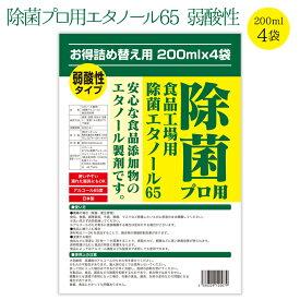 【送料無料】アルコール消毒/除菌プロ用エタノール65/消毒/ 弱酸性タイプ/ 植物由来100% /アルコール/65度/除菌/ 800ml(200mlx4)/食品添加物/