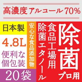 高濃度70% 4.8L(240mlx20) 業務用 エタノール アルコール アルコール消毒液 消毒用エタノール 除菌プロ用エタノール70消毒液 アルコール除菌 日本製 食品添加物 安全 弱酸性タイプ