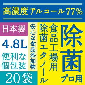 高濃度77% 4.8L(240mlx20) アルコール エタノール アルコール消毒液 業務用 消毒用エタノール 消毒用エタノール 日本製 除菌エタノール77 アルコール除菌 除菌アルコール 手指消毒 コロナ対策