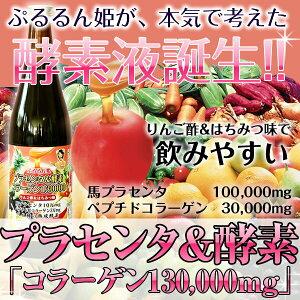 【送料無料】 「ぷるるん姫」 プラセンタ&酵素 「コラーゲン130000」 ダイエット 酵素 diet ダイエット食品