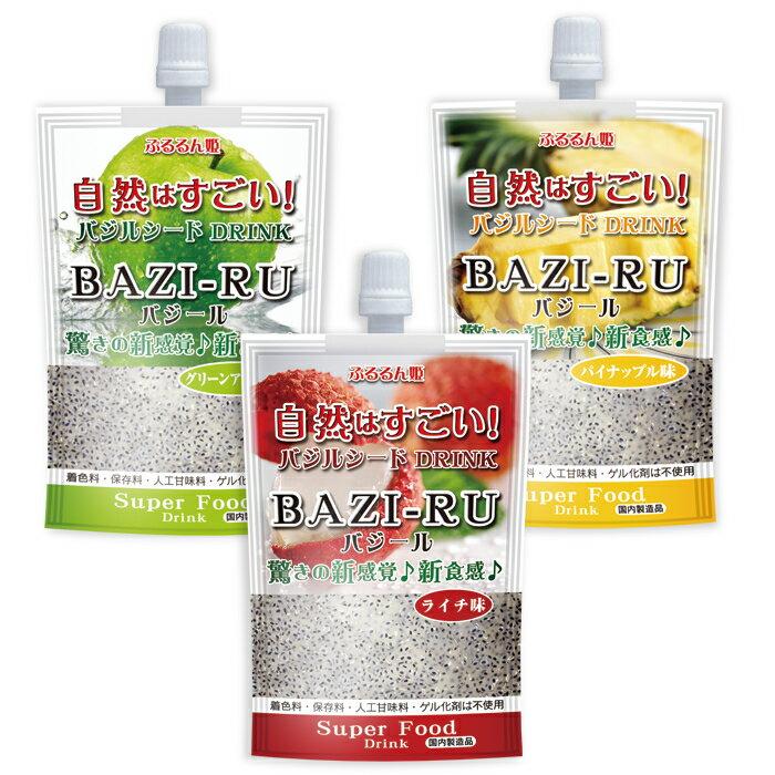 【送料無料】「ぷるるん姫」自然はすごい!バジルシードドリンク『BAZI-RU(バジール)』12個入り◆ライチ味・パイナップル味・グリーンアップル味からお選び頂けます!