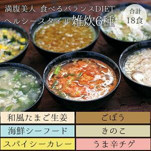 【メール便 送料無料/ダイエット 雑炊 diet】ぷる...