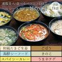 【おからパウダー ソイミート】ぷるるん姫 満腹美人 ヘルシースタイル雑炊 6種類18食セット おからパウダー/ダイエ…