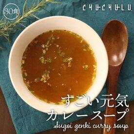 すごい元気カレースープ30食セット!包装資材簡素化のため訳あり価格でご提供!【特別ご招待】