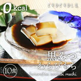 【宅配便 送料無料】ゼロカロリー 希少糖わらび餅風 黒みつ味 115g×10袋
