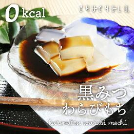ゼロカロリー 黒みつわらび餅風 115g×6袋