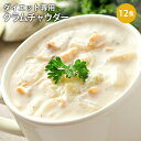 DIETクラムチャウダー12食入り!豆乳仕立て 減塩タイプ!【ダイエット スープ/diet ス−プ】ダイエット食品 置き換え…