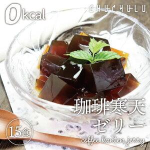 珈琲寒天ゼリー15食 ギルトフリーデザート ミルク風味シロップ付き