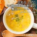 24種の緑黄色野菜の贅沢豆乳コーンスープ12食入り! ダイエット食品/ダイエット/スープ/酵素/diet/ス−プダイエット食…