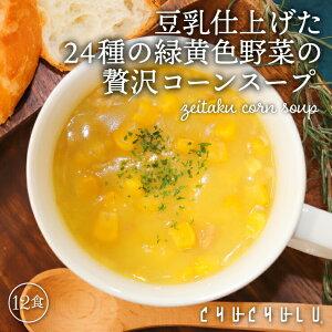 24種の緑黄色野菜の贅沢豆乳コーンスープ12食入り! ダイエット食品/ダイエット/スープ/酵素/diet/ス−プダイエット食品 置き換えダイエット 満腹感 ダイエットスープ 糖質制限 低糖質