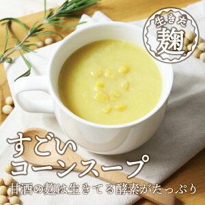 すごい麹コーンスープ12包入りダイエット食品 ダイエットスープ 置き換えダイエット 満腹感 糖質制限 低糖質