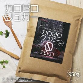 【送料無料ぷるるん姫 ダイエット甘味料950g カロリーゼロ(エリスリトール100%)便利なジッパー袋入り!