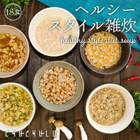 ヘルシースタイル雑炊 6種類18食ダイエット食品 ダイエット食品 プロテイン タンパク質 置き換え 満腹感
