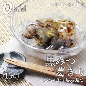 【送料無料】ゼロカロリー ダイエット 黒みつくずきり15食 黒みつ付き ダイエット食品