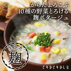 【送料無料】ぷるるん姫 満腹美人食べるバランスDIET 10種の野菜たっぷり麹のポタージュ 24食入り!ダイエット食品 ダイエット diet ス−プ 酵素