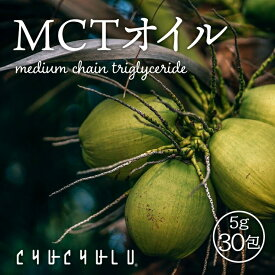 MCTオイル150g(5g×30包)!美容 健康 ダイエット スポーツ MCT 中鎖脂肪酸 個包装 エネルギー 植物由来成分