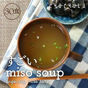 すごいmiso soup 30食セット 150g(5g×30食) しじみ1000個分のオルニチン 90種の植物発酵エキス ポリアミン ダイエット食品 ダイエット スープ ス−プダイエット食品
