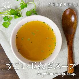 健康さらさら・すごい玉ねぎスープ50包 ケルセチン 水溶性食物繊維 90種類発酵エキス 1食分のビタミン配合ダイエット食品 置き換えダイエット 満腹感 ダイエットスープ 糖質制限