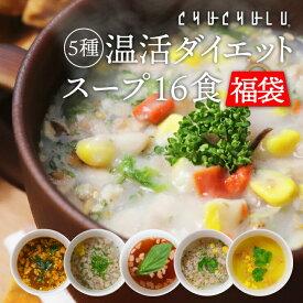 福袋 温活ダイエットスープ5種類 計16食セットダイエット食品 プロテイン 置き換えダイエット 満腹感 ダイエットスープ 糖質制限 低糖質 寒天と蒟蒻でとろ〜り