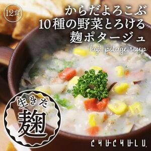 10種の野菜とろける麹ポタージュ 12食入り!ダイエット食品 ダイエット スープ ダイエット 麹 diet ス−プダイエット食品 置き換えダイエット 満腹感 ダイエットスープ 糖質制限
