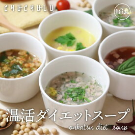美容温活ダイエットスープ5種類 計16食セットダイエット食品 プロテイン 置き換えダイエット 満腹感 ダイエットスープ 糖質制限 寒天と蒟蒻でとろ〜り