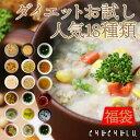 福袋 人気商品だけ詰め合わせ18種類お試しセット!1(非常食/スープ/ダイエット)ダイエット食品 置き換えダイエット…