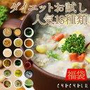人気商品だけ詰め合わせ18種類お試しセット!非常食 スープ ダイエット ダイエット食品 置き換えダイエット 満腹感