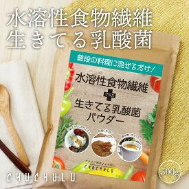 水溶性食物繊維+生きてる乳酸菌パウダー500g 腸活 食物繊維 乳酸菌 難消化性デキストリン ダイエット食品