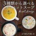 3種類から選べるダイエットスープ12食 コーンスープ クラムチャウダー 麹ポタージュ ダイエット食品/送料無料/置き換…