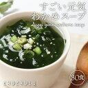 たっぷり30包 すごい元気わかめスープ!非常食 オルニチンしじみ300個 発酵エキス入りダイエット食品 置き換えダイエ…