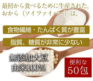 【メール便送料無料】おからパウダー400g(200gx2)【進化したすごいおから】/大豆ファイバー/おからファイバー/おからパウダー/糖質制限/ダイエット/