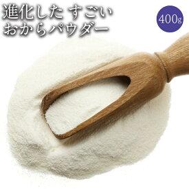【最短出荷になりました】おからパウダー 400g(50gx8)【進化したすごいおから】/大豆ファイバー/おからファイバー/おからパウダー/糖質制限/ダイエット/