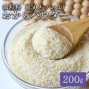 あす楽対応【メール便 送料無料】おからパウダー200g 使いやすい微粉タイプ(150メッシュ)