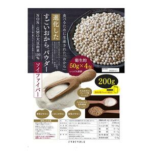 おからパウダー200g(50gx4)【進化したすごいおから】/大豆ファイバー/おからファイバー/おからパウダー/糖質制限/ダイエット/
