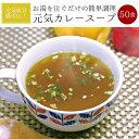 【メール便 送料無料】 元気カレースープ50食セット!包装資材簡素化のため訳あり価格でご提供!【特別ご招待】
