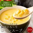 【メール便 送料無料】 24種の緑黄色野菜の贅沢とろ〜りコーンスープ24食入り! ダイエット食品/ダイエット/スープ/酵素/diet/ス−プ