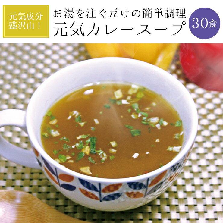【メール便 送料無料】 元気カレースープ30食セット!包装資材簡素化のため訳あり価格でご提供!【特別ご招待】